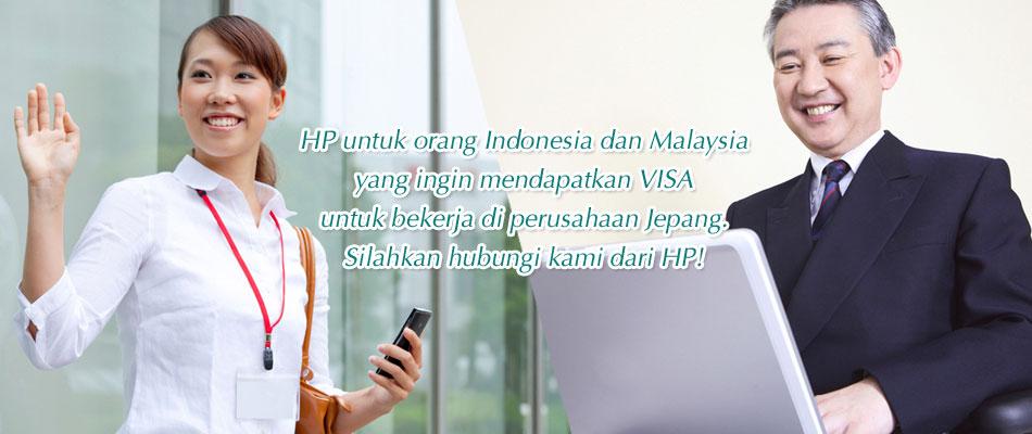 HP untuk orang Indonesia dan Malaysia yang ingin mendapatkan VISA untuk bekerja di perusahaan Jepang.Silahkan hubungi kami dari HP!